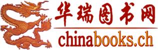 chinabooks_logo